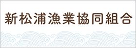 新松浦漁業協同組合