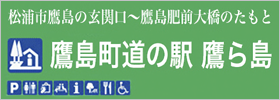 道の駅鷹ら島